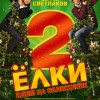 "Фильм ""Ёлки 2"""