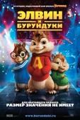 """Фильм """"Элвин и бурундуки (Alvin and the Chipmunks)"""""""