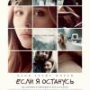 "Фильм ""Если я останусь (If I Stay)"""