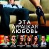 """Фильм """"Эта - дурацкая - любовь (Crazy, Stupid, Love.)"""""""