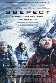 """Фильм """"Эверест (Everest)"""""""