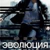 "Фильм ""Эволюция Борна (The Bourne Legacy)"""