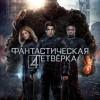 """Фильм """"Фантастическая четвёрка (Fantastic Four)"""""""