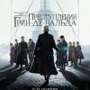 Фильм «Фантастические твари: Преступления Грин-де-Вальда (Fantastic Beasts: The Crimes of Grindelwald)»