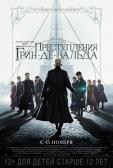 """Фильм """"Фантастические твари: Преступления Грин-де-Вальда (Fantastic Beasts: The Crimes of Grindelwald)"""""""