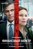 """Фильм """"Финансовый монстр (Money Monster)"""""""