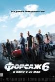 "Фильм ""Форсаж 6 (Fast & Furious 6)"""