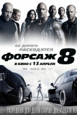 "Фильм ""Форсаж 8 (The Fate of the Furious)"""