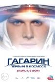 """Фильм """"Гагарин. Первый в космосе"""""""
