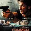 "Фильм ""Ганмен (The Gunman)"""