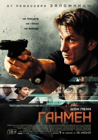 Ганмен (The Gunman)