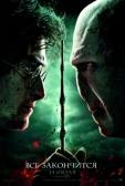 """Фильм """"Гарри Поттер и Дары смерти: Часть II (Harry Potter and the Deathly Hallows: Part 2)"""""""