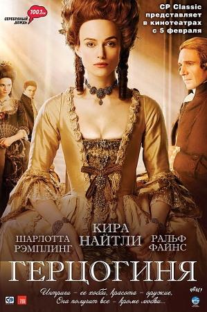 Герцогиня (The Duchess)