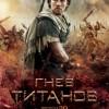 Гнев Титанов (Wrath of the Titans)