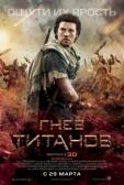 """Фильм """"Гнев Титанов (Wrath of the Titans)"""""""