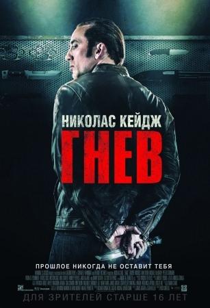 Фильм «Гнев (Tokarev)»