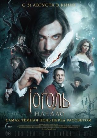 Фильм «Гоголь. Начало»