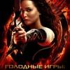 """Фильм """"Голодные игры: И вспыхнет пламя (The Hunger Games: Catching Fire)"""""""