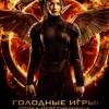 """Фильм """"Голодные игры: Сойка-пересмешница. Часть I (The Hunger Games: Mockingjay - Part 1)"""""""