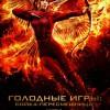 """Фильм """"Голодные игры: Сойка-пересмешница. Часть II (The Hunger Games: Mockingjay - Part 2)"""""""