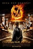 """Фильм """"Голодные игры (The Hunger Games)"""""""