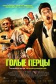 """Фильм """"Голые перцы (Search Party)"""""""