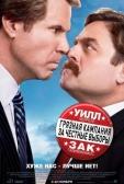 """Фильм """"Грязная кампания за честные выборы (The Campaign)"""""""