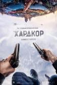 "Фильм ""Хардкор"""