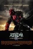 "Фильм ""Хеллбой 2: Золотая армия (Hellboy II: The Golden Army)"""