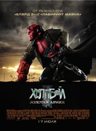 Хеллбой 2: Золотая армия (Hellboy II: The Golden Army)