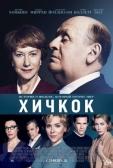 """Фильм """"Хичкок (Hitchcock)"""""""