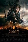 "Фильм ""Хоббит: Битва пяти воинств (The Hobbit: The Battle of the Five Armies)"""