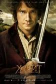 """Фильм """"Хоббит: Нежданное путешествие (The Hobbit: An Unexpected Journey)"""""""
