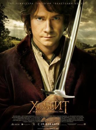 Хоббит: Нежданное путешествие (The Hobbit: An Unexpected Journey)