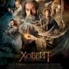 "Фильм ""Хоббит: Пустошь Смауга (The Hobbit: The Desolation of Smaug)"""