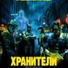 """Фильм """"Хранители (Watchmen)"""""""