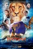 "Фильм ""Хроники Нарнии: Покоритель Зари (The Chronicles of Narnia: The Voyage of the Dawn Treader)"""