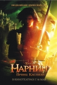 """Фильм """"Хроники Нарнии: Принц Каспиан (The Chronicles of Narnia: Prince Caspian)"""""""