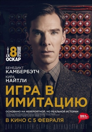 Игра в имитацию (The Imitation Game)