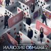 "Фильм ""Иллюзия обмана 2 (Now You See Me 2)"""