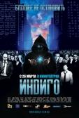 """Фильм """"Индиго"""""""