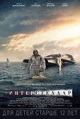 "Фильм ""Интерстеллар (Interstellar)"""