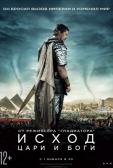 "Фильм ""Исход: Цари и боги (Exodus: Gods and Kings)"""