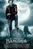 """Фильм """"История одного вампира (Cirque du Freak: The Vampire"""