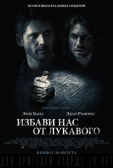 "Фильм ""Избави нас от лукавого (Deliver Us from Evil)"""