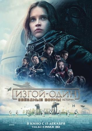 Изгой-один: Звёздные войны. Истории (Rogue One)