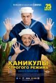"""Фильм """"Каникулы строгого режима"""""""