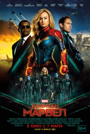 Капитан Марвел (Captain Marvel)