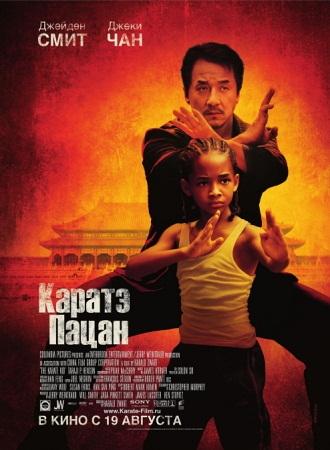Каратэ-пацан (The Karate Kid)
