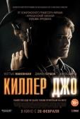 "Фильм ""Киллер Джо (Killer Joe)"""